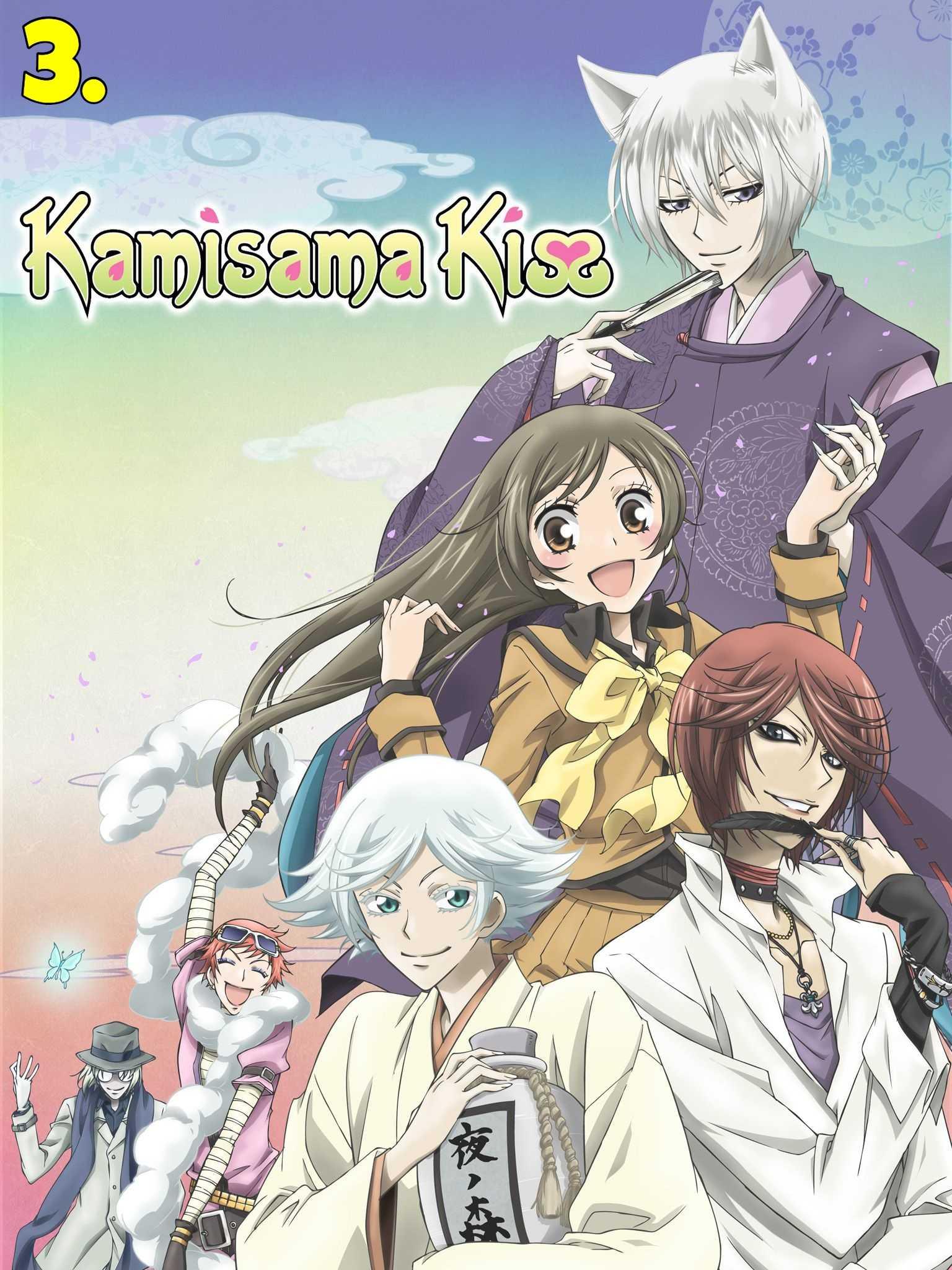 Kamisama Hajimemashita (Kamisama Kiss)