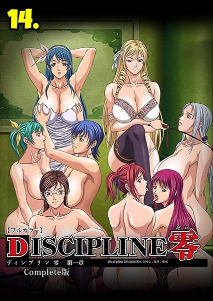 14. Discipline Zero