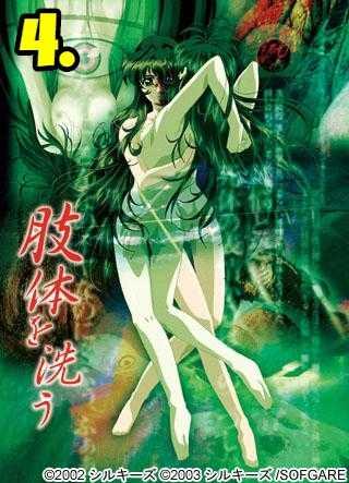 4. Shitai wo Arau The Animation (1)