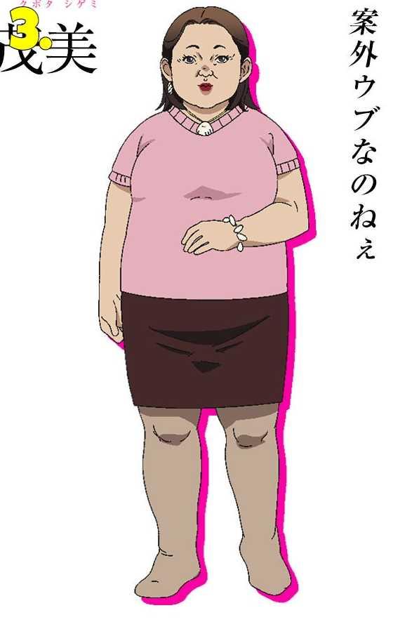 Shigemi Kubota from Sakamoto desu ga (Haven't You Heard I'm Sakamoto)