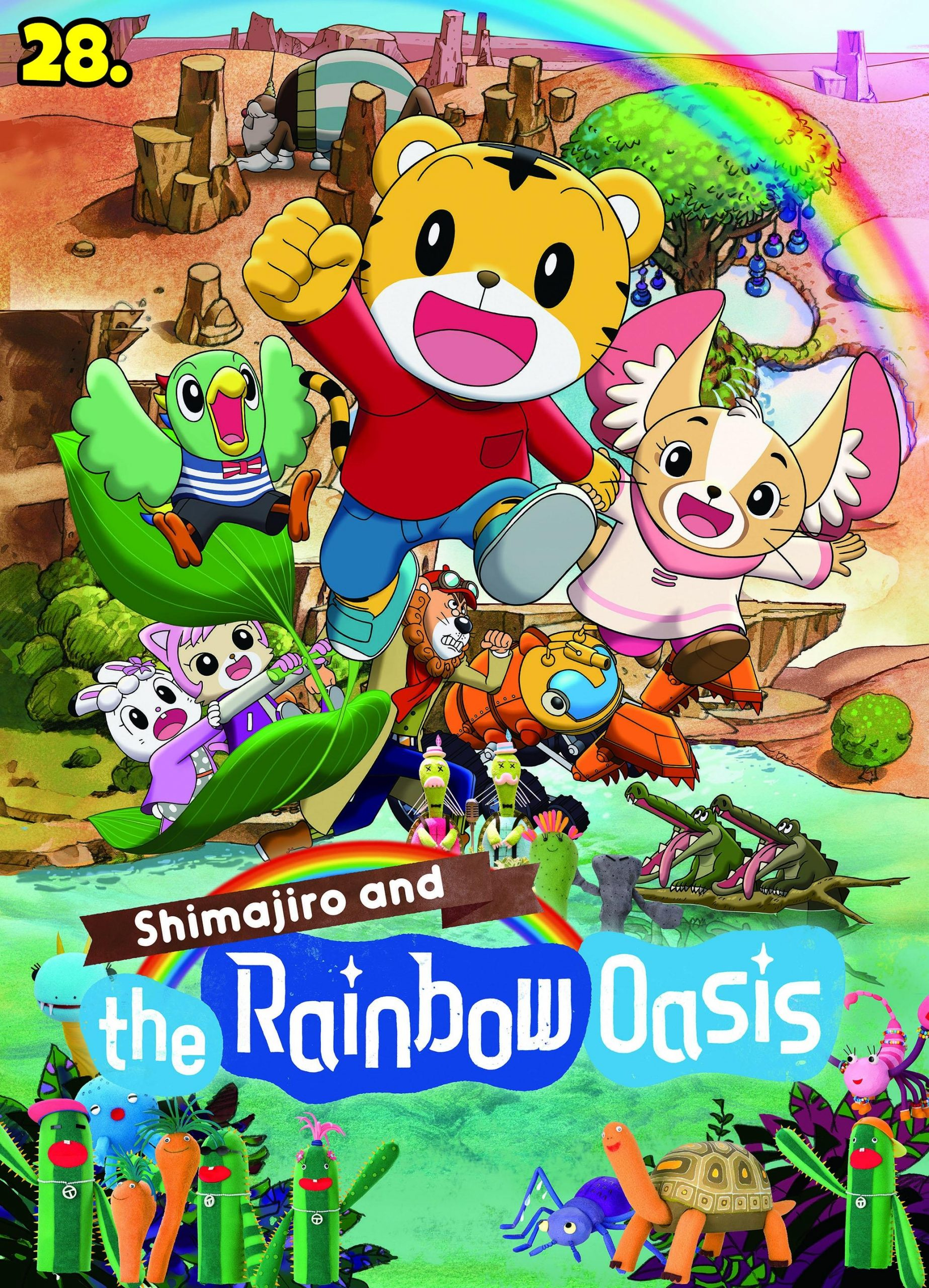 Shimajiro and Rainbow Oasis