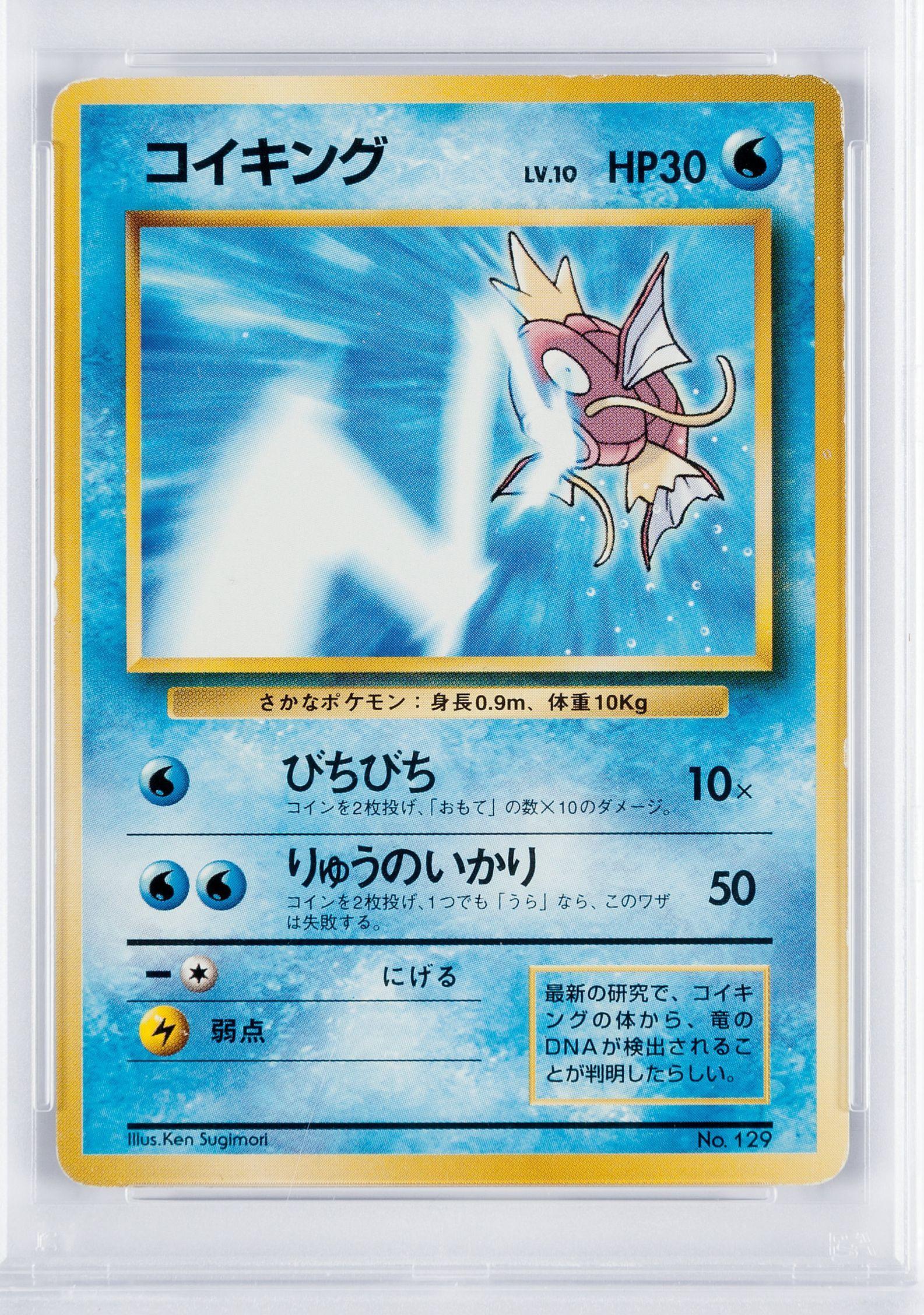 Magikarp Tamamushi University Promo Card