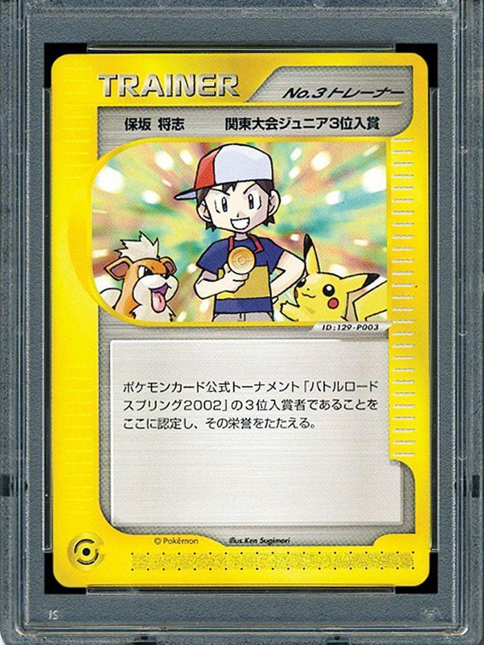 No. 3 Trainer Promo Card