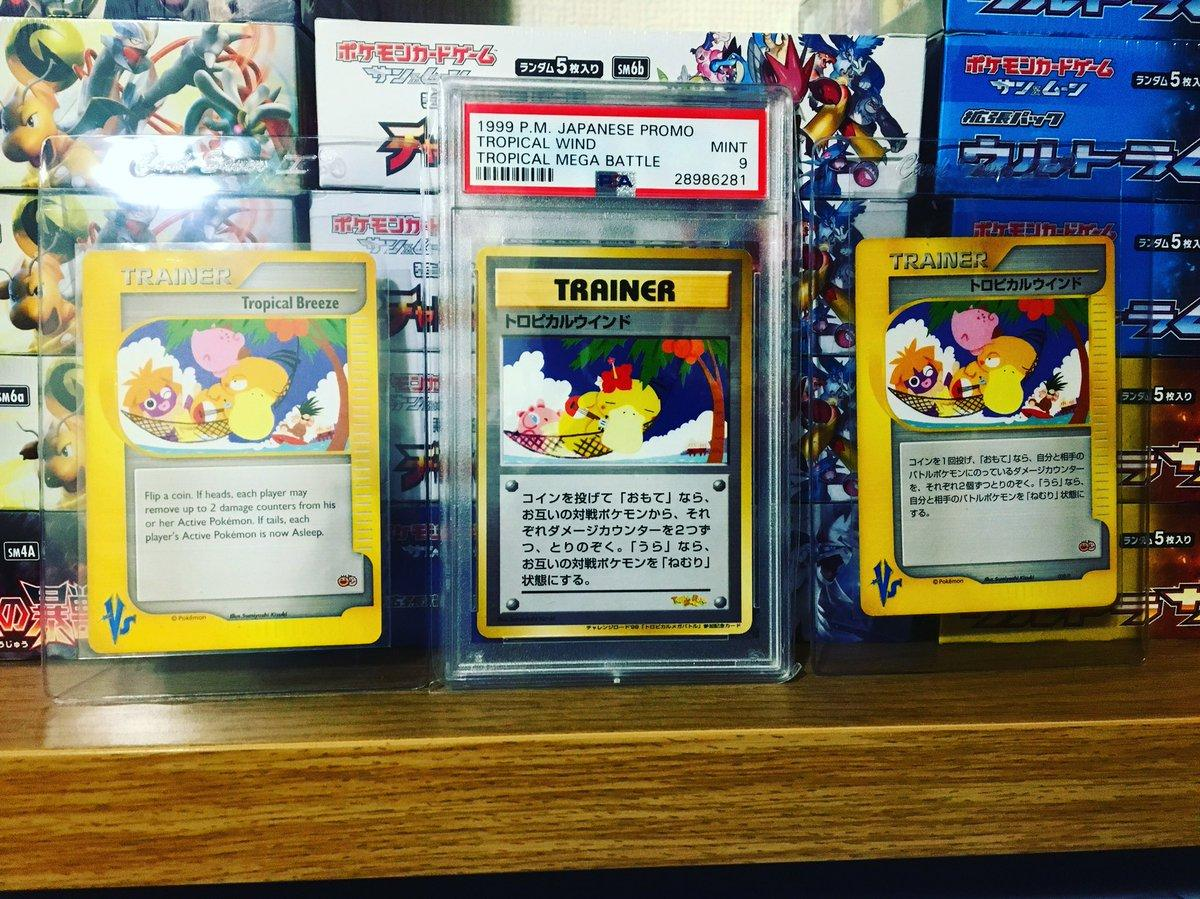 Tropical Mega Battle Cards