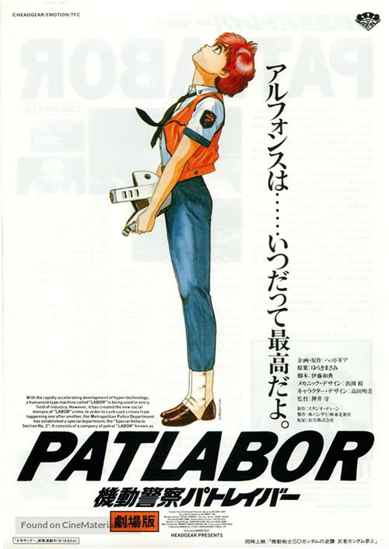 Patlabor The Movie (1989)